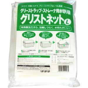 【送料無料】グリーストラップ・ストレーナ用水切り袋 グリストネット L 1ケース[10袋入]