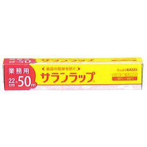 【送料無料】業務用サランラップ 22cm×50m 1ケース[30本入]