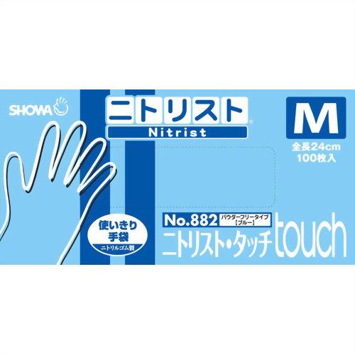 【送料無料】ニトリルゴム製 ニトリスト・タッチtouch M No.882 100枚入 パウダーフリータイプ ブルー 1ケース[20箱入]