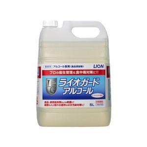 ライオン ライオガードアルコール 5L 1ケース[2本入]