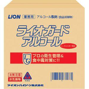 【送料無料】ライオン ライオガードアルコール 20L