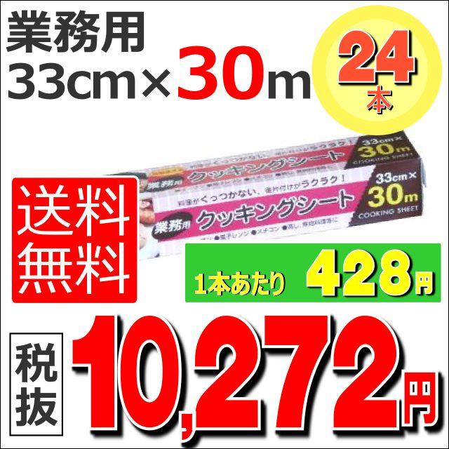 【送料無料】業務用クッキングシート 33cm×30m 1ケース[24本入]