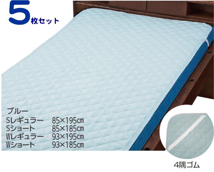 【キャンペーン0102】ウェルファン 洗えるベッドパット(ポリ)ブルー 9465お得な5枚セット[介護 ケア サポート 介護用品 施設]