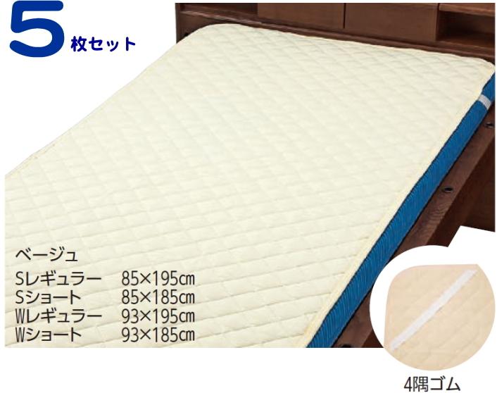 【キャンペーン0102】ウェルファン洗えるベッドパット(綿・ポリ)ベージュ 9466お得な5枚セット[介護 業務 ケアシーツ ベッドシーツ]