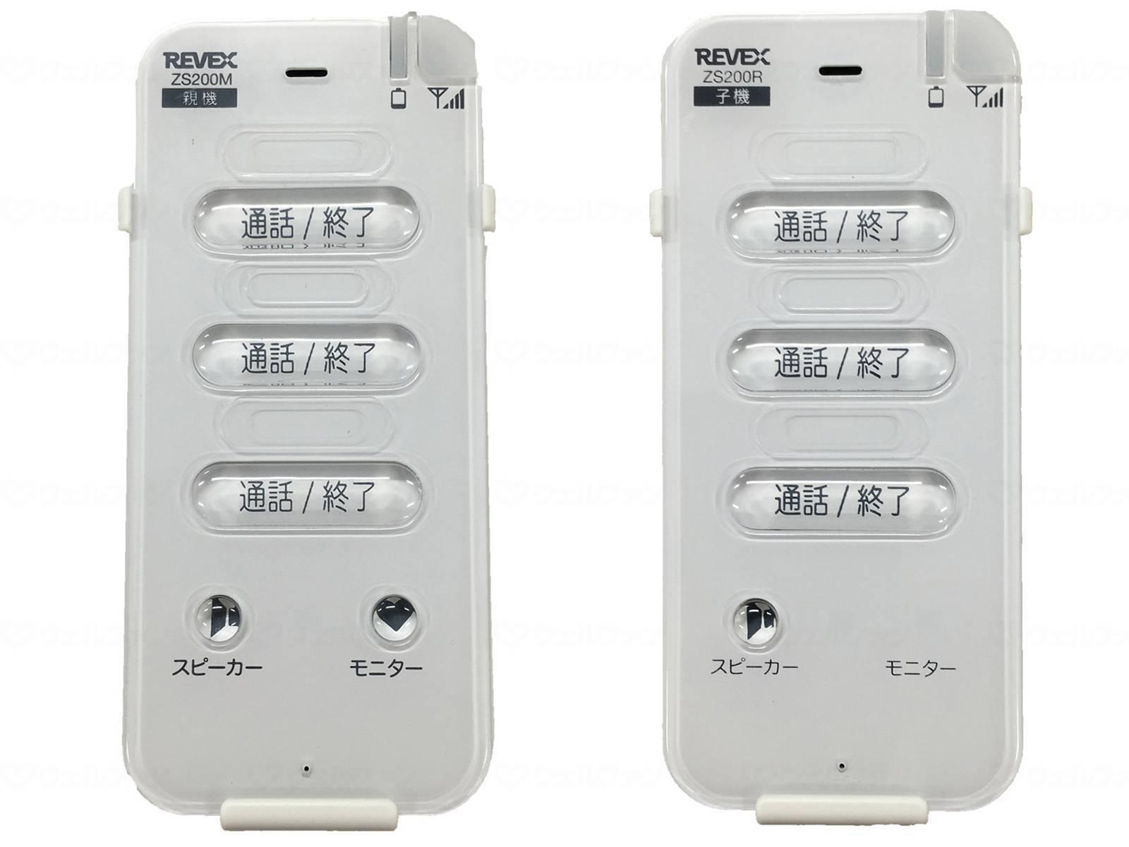 リーベックス ワイヤレストーク 室内セット ZS200MR [介護 ケア サポート 介護用品 通販 生活 支援]