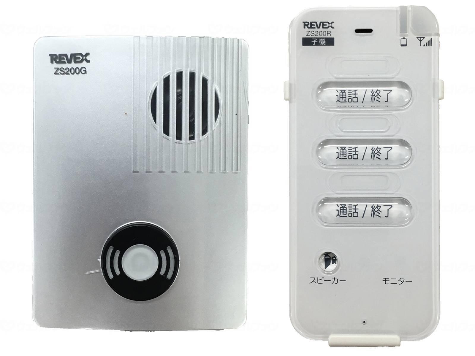 リーベックス ワイヤレストーク 玄関セット ZS200MG[介護 ケア サポート 介護用品 通販 生活 支援]