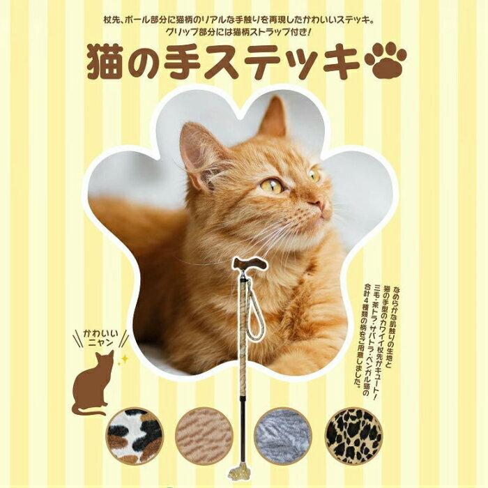 アシストインターナショナル  猫の手ステッキ 猫の杖にゃんこ かわいい 送料無料 [介護 ケア 介護用品 サポート 補助]