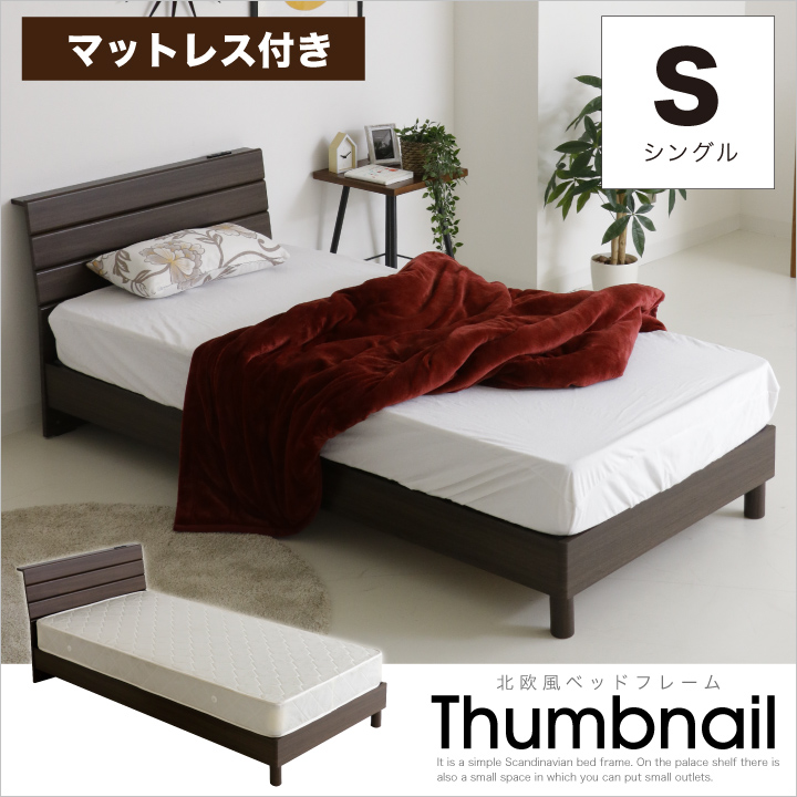 ベッド シングル マットレス付き シングルベッド 宮棚 ベッドフレーム コンセント付き ボンネルコイル 木製 ベット 北欧 モダン ブラウン 安い 人気 脚付き おしゃれ 木製 新生活 送料無料 通販
