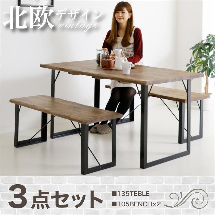 ダイニングテーブルセット ベンチ ダイニングセット 4人掛け 3点 テーブル幅135 アイアン 北欧 食卓セット 長方形 なぐり加工 無垢 天然木 木製 おしゃれ ヴィンテージ レトロ アイアン 送料無料 通販