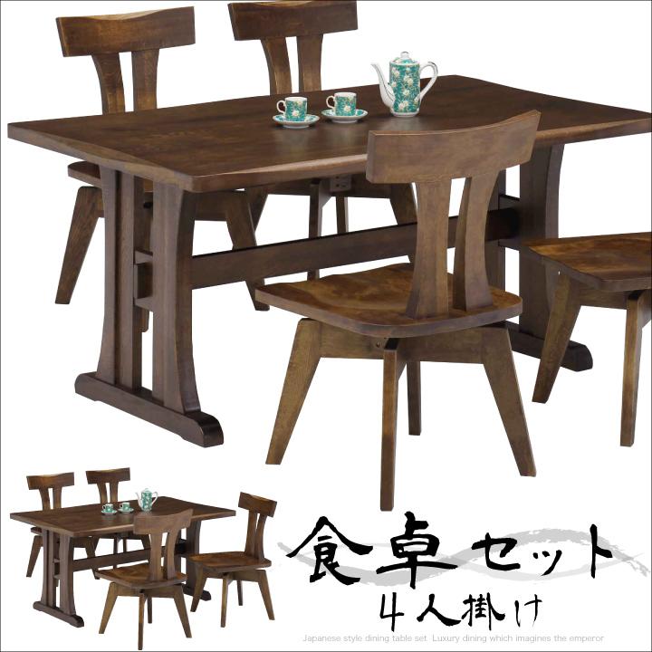 ダイニングテーブルセット ダイニングテーブル 4人掛け テーブル 150 ダイニングチェアー 肘なし 回転 無垢 高級 ブラウン 木製 セット 和風 モダン シンプル 送料無料 通販