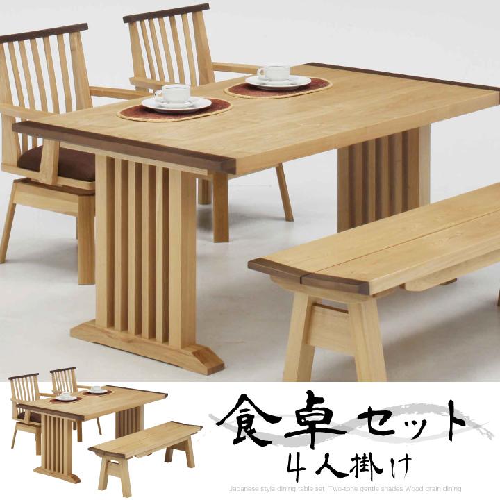 ダイニングテーブルセット ベンチ ダイニングテーブル 4人掛け テーブル 160 ダイニングチェアー 肘付き 回転 無垢 高級 ナチュラル タモ 木製 セット 和風 モダン 和モダン シンプル 送料無料 通販