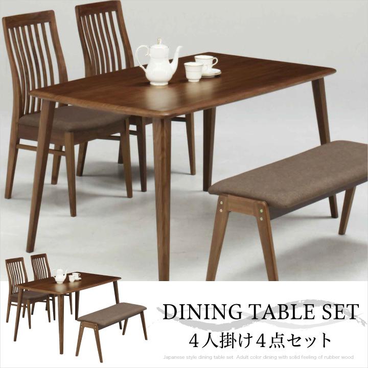 ダイニングテーブルセット ベンチ 4人掛け ダイニングテーブル テーブル 135 ダイニングチェアー 肘なし ハイバックチェア 布 無垢 高級 ブラウン 木製 セット 北欧 モダン シンプル ウォールナット ウォルナット 送料無料 通販