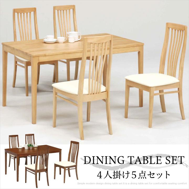 ダイニングテーブルセット 4人掛け ダイニングテーブル テーブル 135 ダイニングチェアー 肘無し チェア ブラウン ナチュラル 木製 セット 北欧 シンプル 無垢 ラバーウッド PVC ハイバック 送料無料 通販