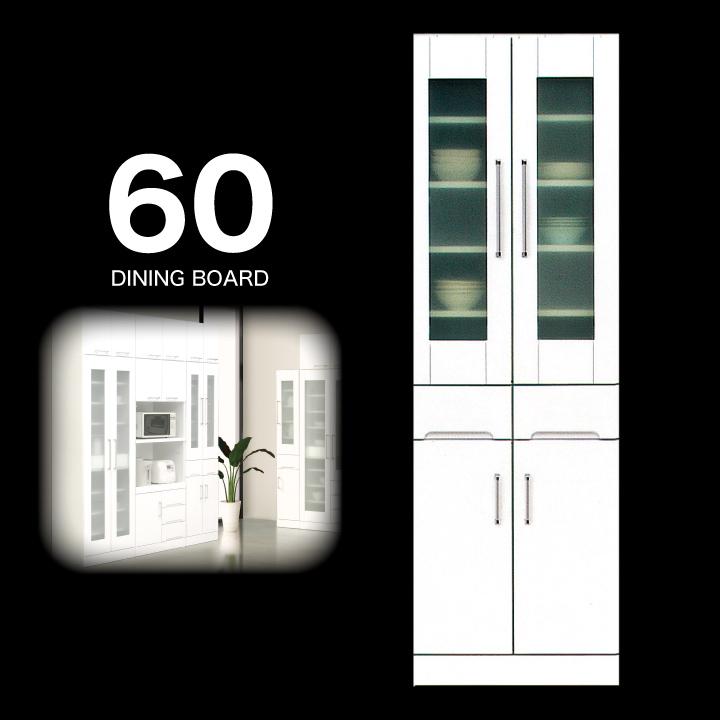 食器棚 幅60 完成品 鏡面ホワイト 国産 日本製 木製 開き扉 ガラス扉 引出し 可動棚 収納 キッチン収納 耐震 白 ホワイト ダイニングボード キッチン スリム ラック 棚 おしゃれ 送料無料 通販