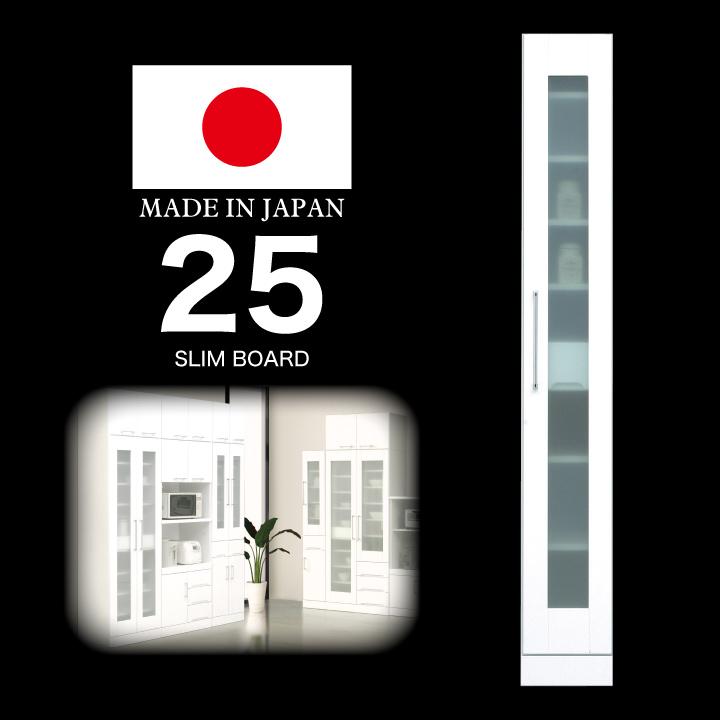スリム収納 幅 すき間収納 隙間収納 25cm 完成品 鏡面ホワイト 国産 日本製 木製 開き扉 ガラス扉 可動棚 収納 キッチン収納 引出し 耐震 白 ホワイト キッチン スリム ラック 棚 おしゃれ 送料無料 通販