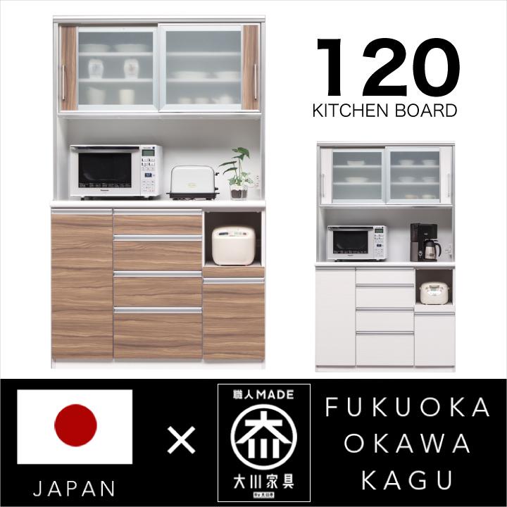 食器棚 120 キッチンボード 完成品 レンジ台 オープンボード レンジラック 大型 鏡面 木目 国産 日本製 木製 収納 引き出し キッチン収納 ハイグロス 耐震 スライドレール モイス 高さ198 送料無料 通販