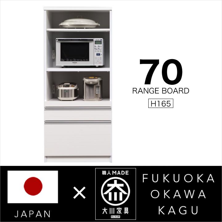 レンジボード 幅70 完成品 レンジ台 レンジラック キッチンボード オープンボード 鏡面 木目 国産 日本製 木製 収納 引き出し キッチン収納 ハイグロス ロータイプ スライドレール モイス 高さ165 送料無料 通販