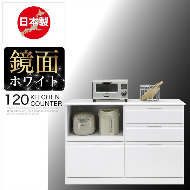 キッチンカウンター 完成品 幅120 カウンター キッチンボード キッチン収納 レンジ台 120 収納 引き出し スライドレール キッチン収納 鏡面 ホワイト 白 木製 シンプル 日本製 大川家具 送料無料 通販