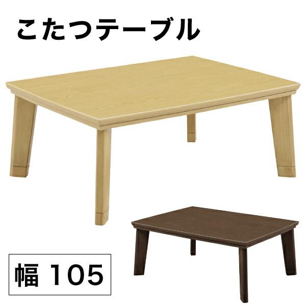 こたつ テーブル 105 長方形 コタツ 炬燵 こたつテーブルのみ 幅105 継脚 高さ調節 木目調 薄型ヒーター 省エネ 手元コントローラー 木製 オールシーズン ナチュラル ブラウン おしゃれ 家具調こたつ 座卓  通販 送料無料
