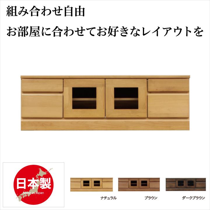 テレビ台 120 完成品 日本製 テレビボード ローボード リビング収納 木製 アルダー シンプル ナチュラル AV収納 リビングボード テレビ TVボード TV収納 リビング 幅120 高さ39 引き出し 北欧 送料無料 通販