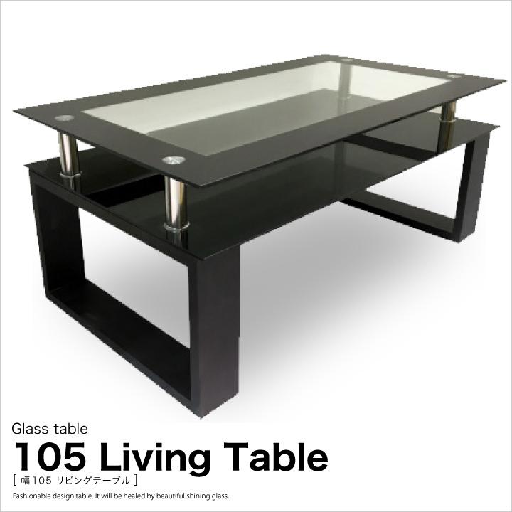ガラステーブル ブラック センターテーブル ローテーブル リビングテーブル ガラス テーブル 105 ロー 長方形 北欧 モダン おしゃれ 高級感 シンプル リビング 送料無料 通販
