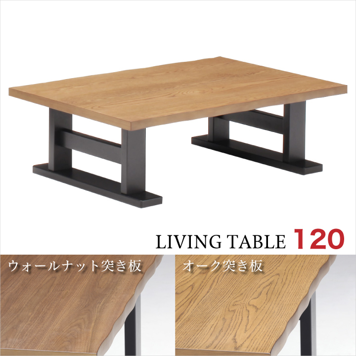 リビングテーブル 幅120 座卓 テーブル 120 天然木 オーク ウォールナット 高級 ブラウン オーク 木製 テーブルのみ センターテーブル テーブルのみ 和風 モダン 和モダン シンプル 送料無料 通販