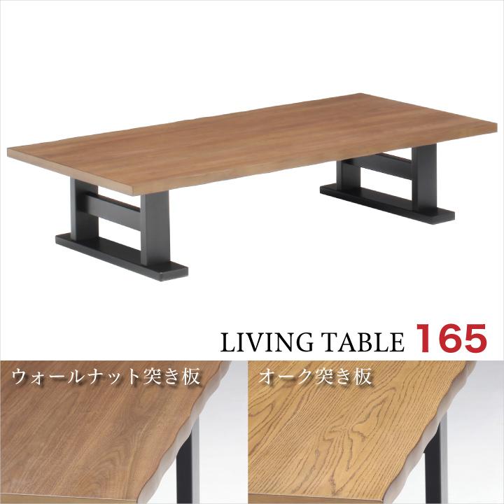 リビングテーブル 幅165 座卓 テーブル 165 天然木 オーク ウォールナット 高級 ブラウン オーク 木製 テーブルのみ センターテーブル テーブルのみ 和風 モダン 和モダン シンプル 送料無料 通販
