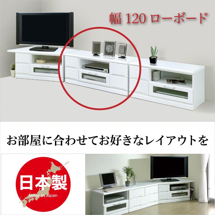 テレビ台 120 完成品 日本製 テレビボード ローボード リビング収納 木製 鏡面 ホワイト シンプル AV収納 リビングボード テレビ TVボード TV収納 リビング 幅120 高さ46 送料無料 通販