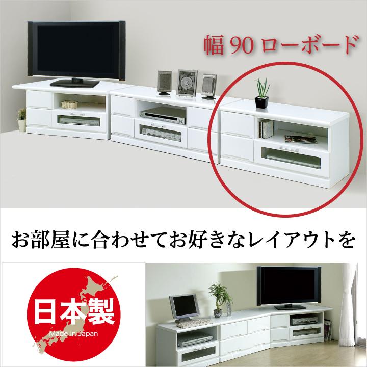 テレビ台 90 完成品 日本製 テレビボード ローボード リビング収納 木製 鏡面 ホワイト シンプル AV収納 リビングボード テレビ TVボード TV収納 リビング 幅90 高さ46 送料無料 通販