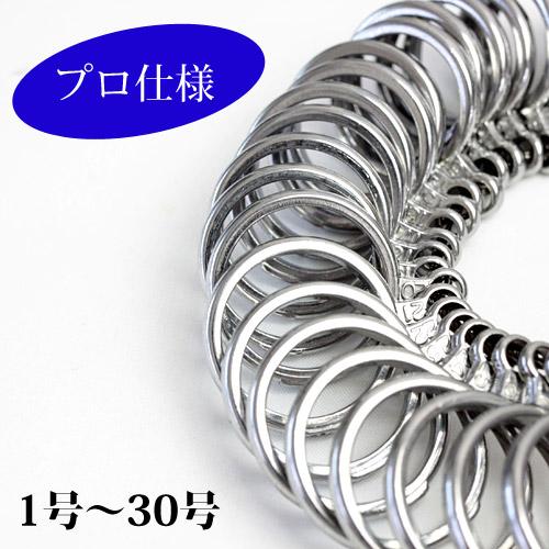 <title>プロ仕様 リングゲージ 1~30号 指輪 サイズ ゲージ 計測 測り 海外輸入 ランキング1位の人気商品 送料無料</title>