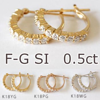 ダイヤモンド ピアス K18 ハーフエタニティ ダイヤモンド フープピアス 0.5ct【F-G、SIクラス品質】【あす楽対応】