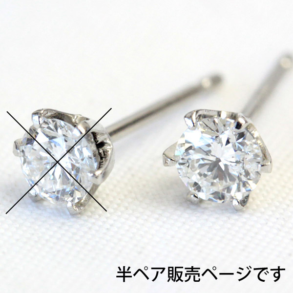 【半ペア販売】プラチナ900 ダイヤモンド ピアス 0.15ct メンズ ピアスにもおすすめ