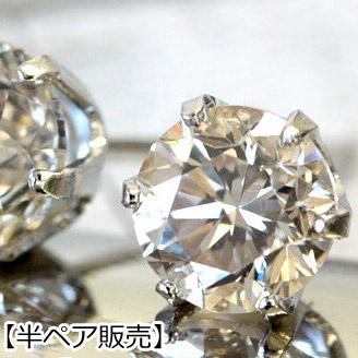 プラチナ900 0.5ct ブラウンダイヤ ピアス メンズ ダイヤモンド ピアス 片耳 SIクラス、Goodメイク【メンズ ピアス】 ※画像は1ペアになってますが、こちらの商品は半ペア販売となります