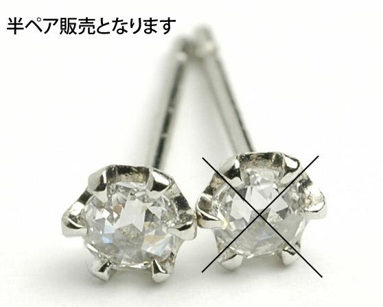 【半ペア販売ページとなります】 プラチナ900 ローズカットダイヤモンドピアス 3.0mm (片耳用)※画像は1ペアになってますが、こちらの商品は半ペア販売となります