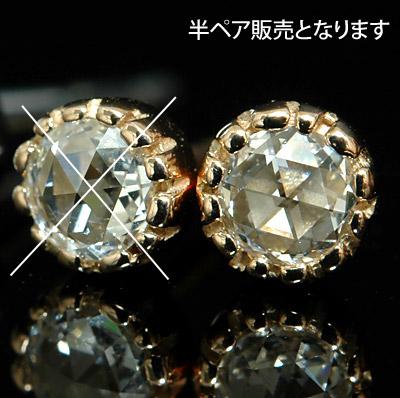 【半ペア販売ページとなります】 K18 ローズカット ダイヤモンド ピアス 3.0mm(片耳用) ※画像は1ペアになってますが、こちらの商品は半ペア販売となります