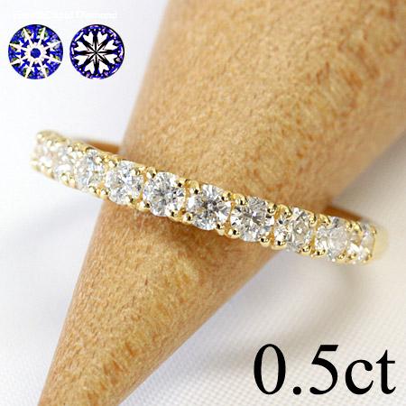 H&C ダイヤモンド エタニティリング K18 18金 リング 0.5ct 11石 F~Gカラー、SIクラス、ダイアモンド H&Cカード鑑別書付 プラチナ リング も作成可