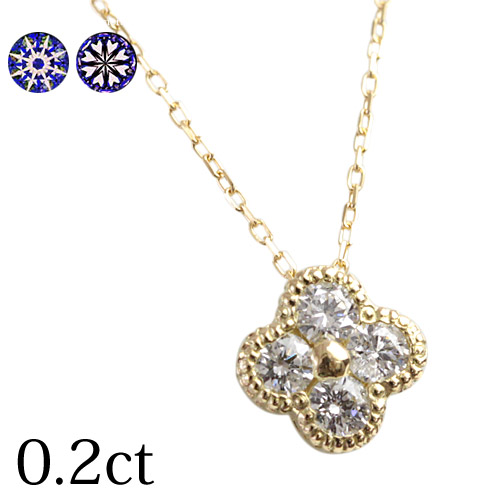 K18 H&C ダイヤモンド 0.2ct ペンダント ネックレス【第三者機関鑑別カード付】【輝き厳選! ハート&キューピッド】