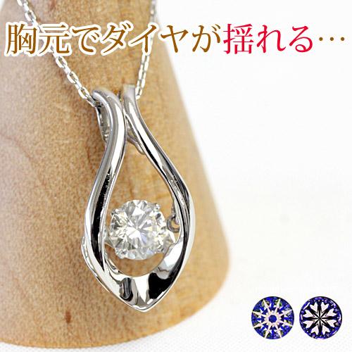 200798ef24 ダイヤネックレス一粒ダイヤモンドネックレス揺れるダイヤモンドネックレスダンシングストーンH&C鑑定書付0.3ctPt900