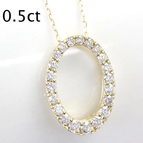 K18 ダイヤモンド ネックレス 0.5ct オープンオーバルデザイン ペンダントネックレス プラチナも作成可能(お問い合わせ下さい)