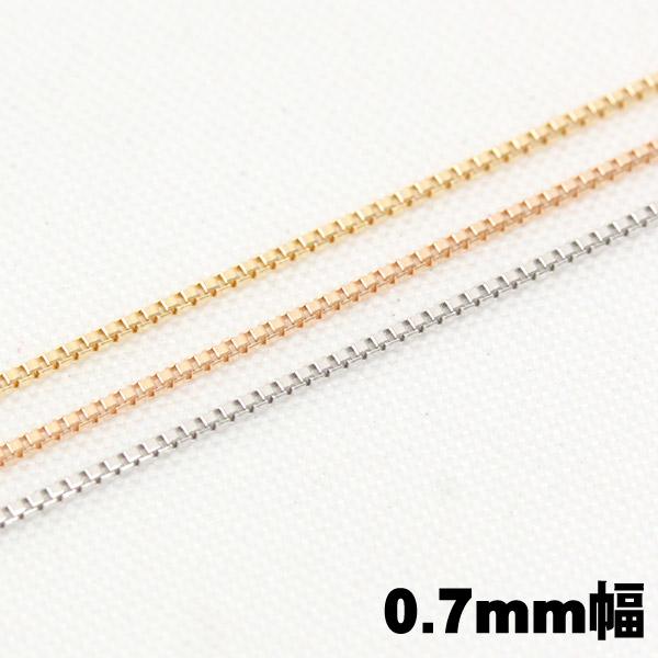 K18 ベネチアン チェーン 0.7mm幅サイズ 40cm WG・PG・YG