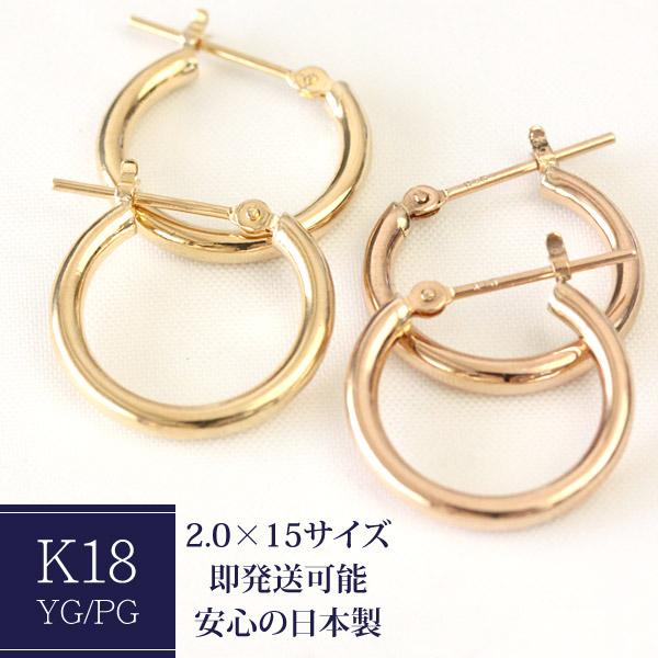 フープピアス K18 2.0mm×15mm ゴールドピアス 輪っか 石なし 地金 フープ ピアス【安心の日本製】