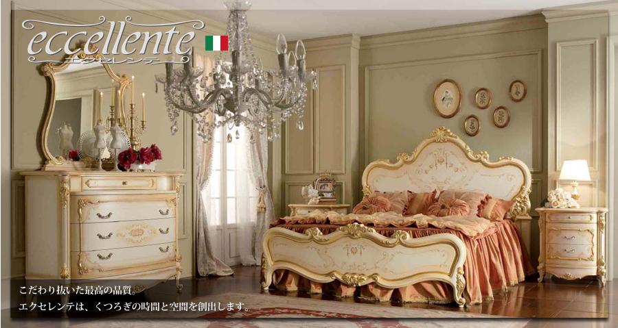 ヨーロッパ輸入家具エクセレンテ:エクセレンテではヨーロッパ・イタリアの家具を直輸入販売しております。