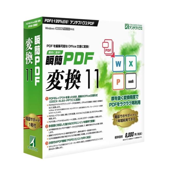 送料無料 アンテナハウス PDF変換ソフトパッケージ版 瞬簡PDF変換11 メーカー型番SRTB0 配送時間帯指定不可 NE直 期間限定特価品 別倉庫からの配送