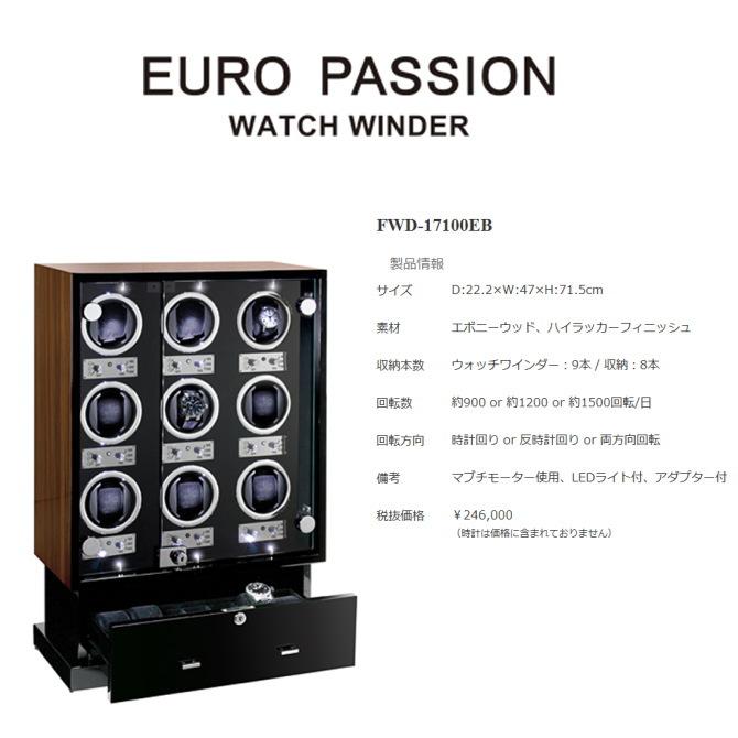 【受注生産品】【送料無料】EURO PASSION WATCH WINDER ウォッチワインダー+ウォッチコレクションボックス ワインダー9個+収納8個 FWD-17100EB FWD17100EB