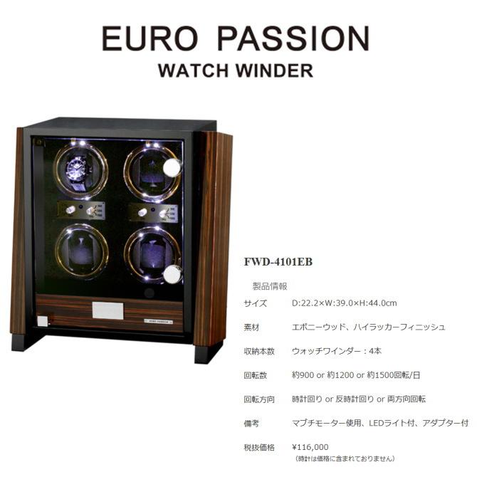 【受注生産品】【送料無料】EURO PASSION WATCH WINDER ウォッチワインダー ワインダー4個 FWD-4101EB FWD4101EB