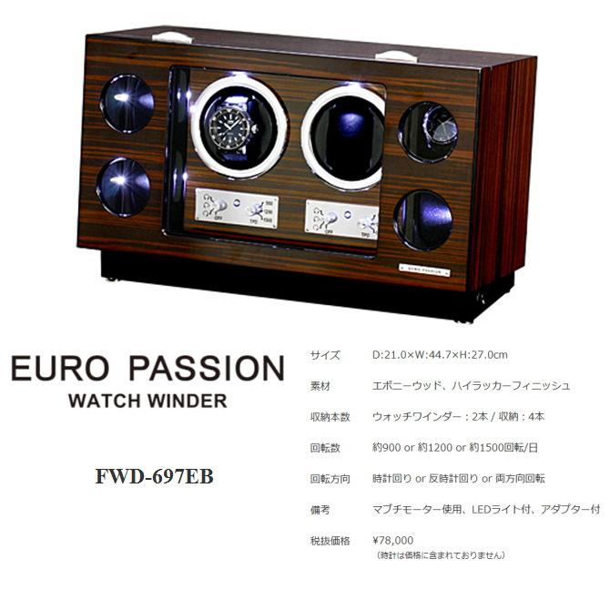【受注生産品】【送料無料】EURO PASSION WATCH WINDER ウォッチワインダー+ウォッチコレクションボックス ワインダー2個+収納2個 FWD-697EB FWD697EB
