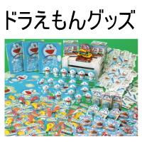 【送料無料】ザ・模擬店ツール お祭り・イベントに! 1パック120名様用 ドラえもんグッズプレゼント