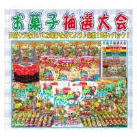 【送料無料】ザ・模擬店ツール お祭り・イベントに! 総数125ヶ1パック お菓子抽選大会