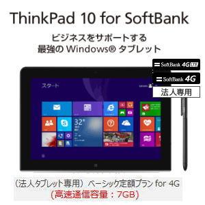 【値下げ】 【送料無料】Lenovo レノボ ノートパソコン(Windowsタブレット)ThinkPad for SoftBank with keyboad(法人タブレット専用データーパック)【※法人様限定/要回線契約】, 安売り天国とせん 1af041fd
