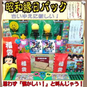 懐かしいおもちゃがいっぱい 抽選景品 昭和縁日パック 100名様分